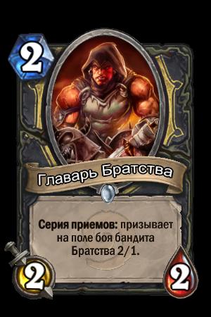 Главарь Братства