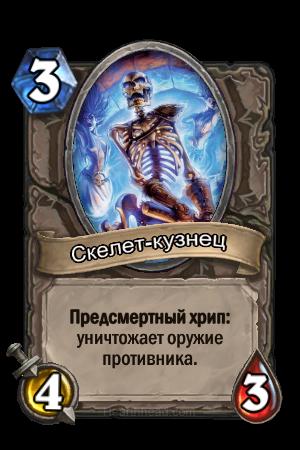 Скелет-кузнец