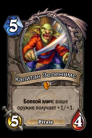 Капитан Зеленямс