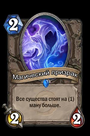 Магический призрак