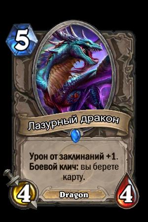 Лазурный дракон