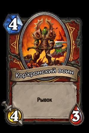 Кор'кронский воин