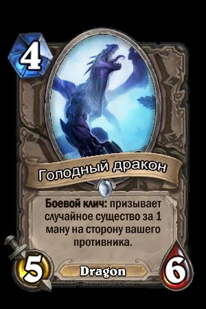 Голодный дракон