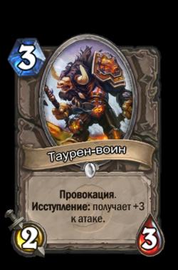 Таурен-воин