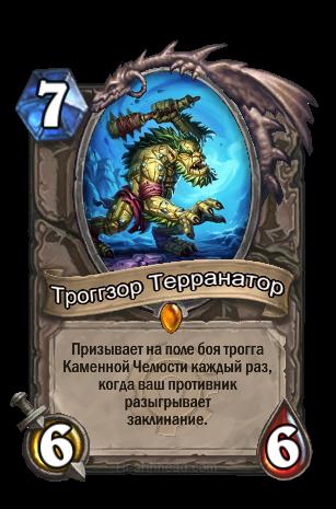 Троггзор Терранатор
