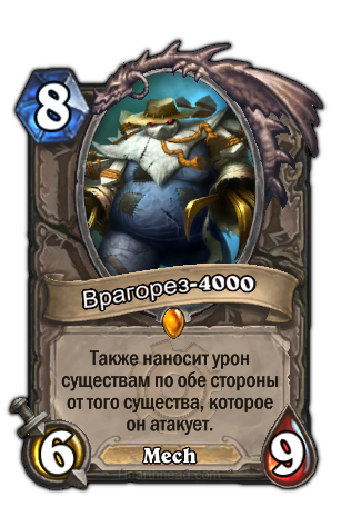 Врагорез-4000