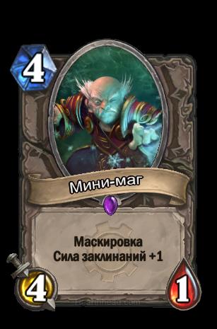 Мини-маг