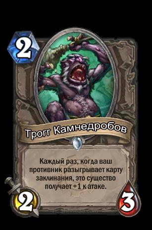 Трогг Камнедробов