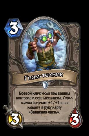 Гном-техник