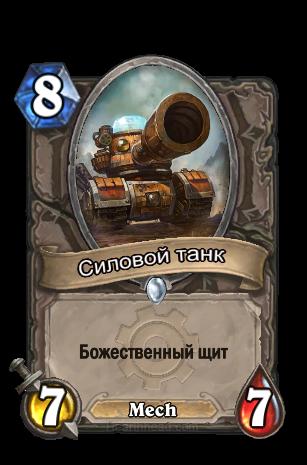 Силовой танк