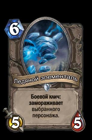 Ледяной элементаль
