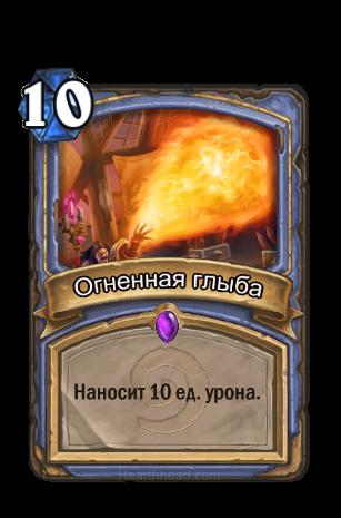 Огненная глыба