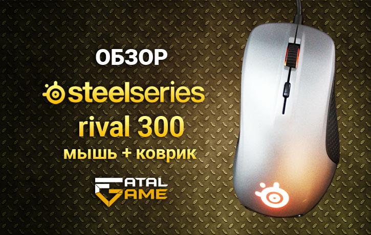 Обзор SteelSeries Rival 300 и коврика SteelSeries QcK+ -