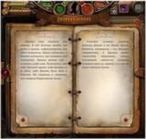 Дневник игрока