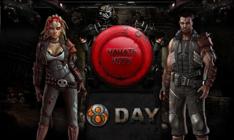 Скриншоты к онлайн игре 8 day