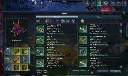 Башеры онлайн Выбор оружия