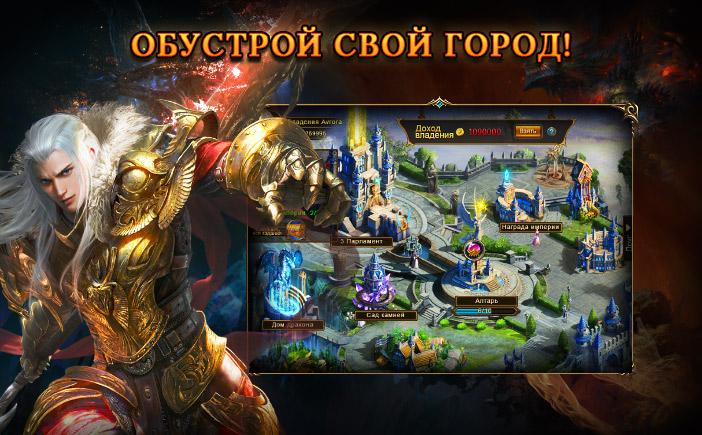 Dragon Lord Обустройство города