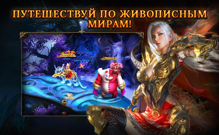 Dragon Lord Живописные миры