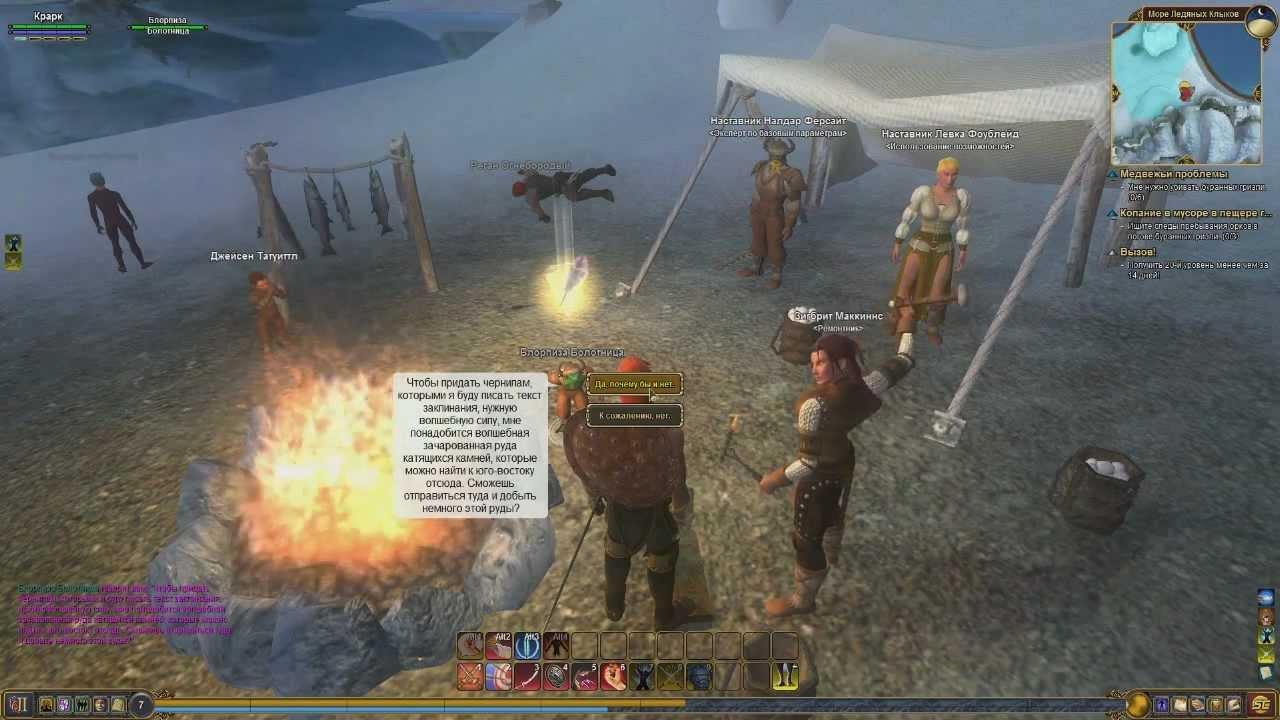 Everquest II: Destiny of Velious Диалог с персонажем