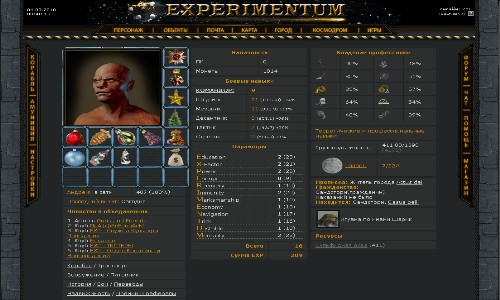 Experimentum Ваше меню