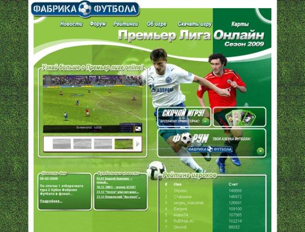 Фабрика Футбола Внешний вид сайта