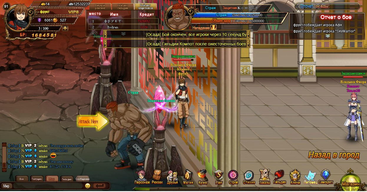 Fairy Tail Бой окончен