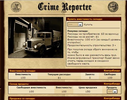 Gangs of Crime Накладные расходы