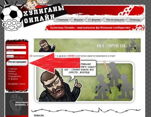 Хулиганы Онлайн Начало игры