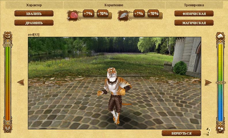 Hoppenia Ваш тигр