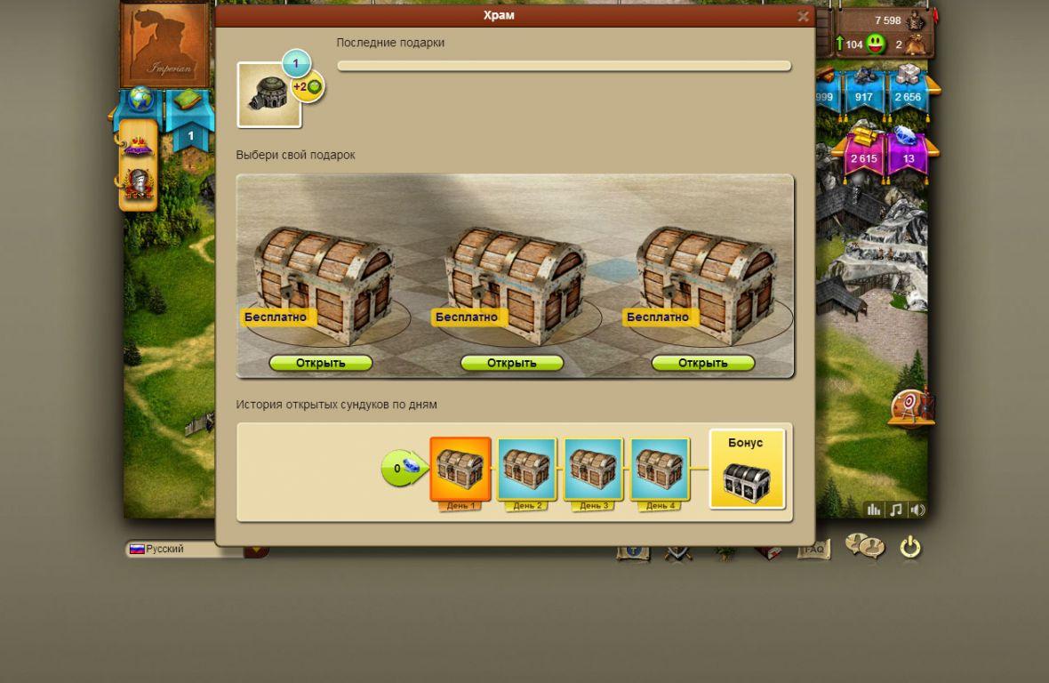 Imperia Online Выбор приза