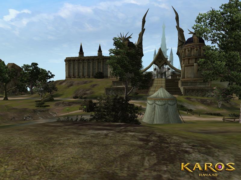 Karos: Начало Отличный вид