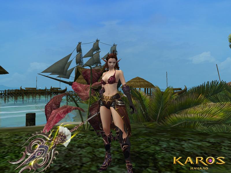 Karos: Начало Эпическое оружие