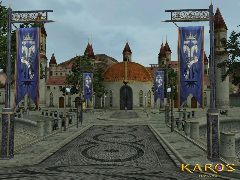 Karos: Начало Парадный вход