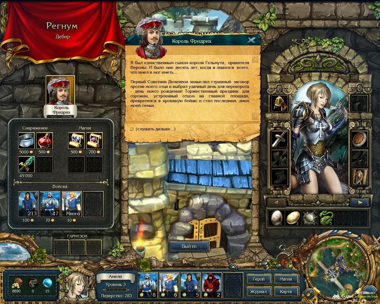 King's Bounty: Принцесса в доспехах В гостях у короля