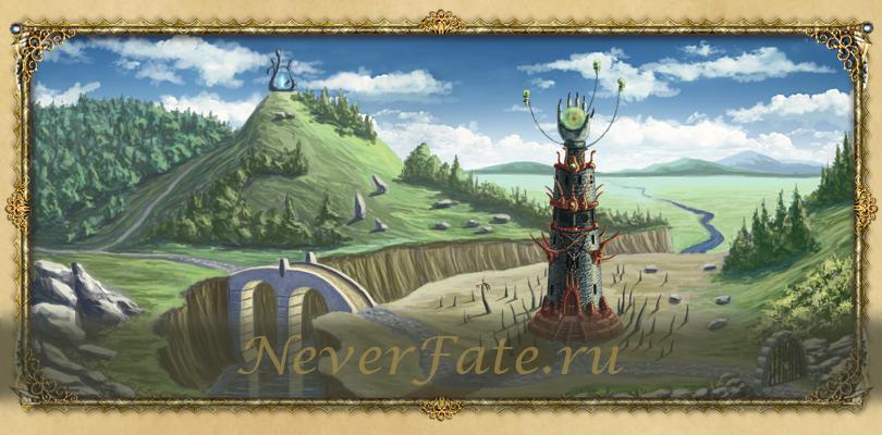NeverFate Башня