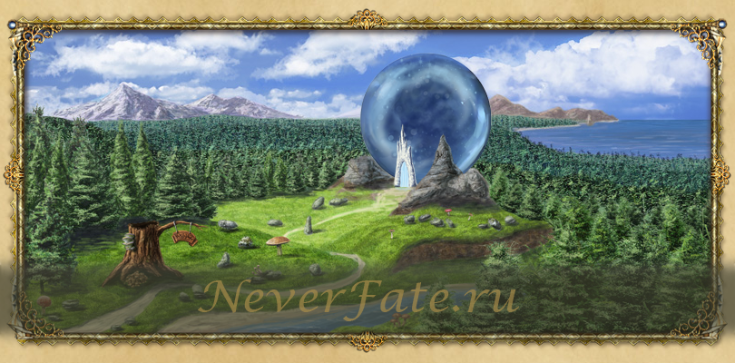 NeverFate Портал