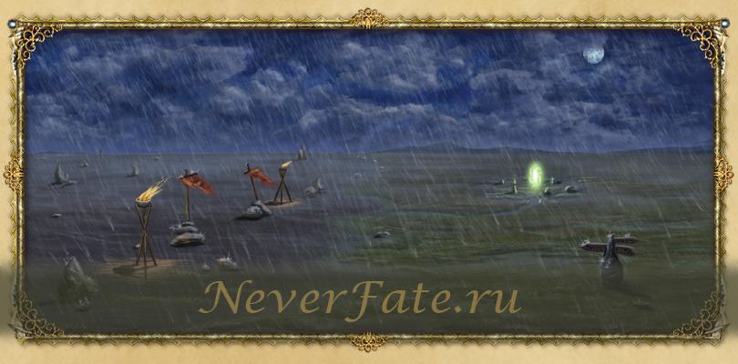 NeverFate Дождь