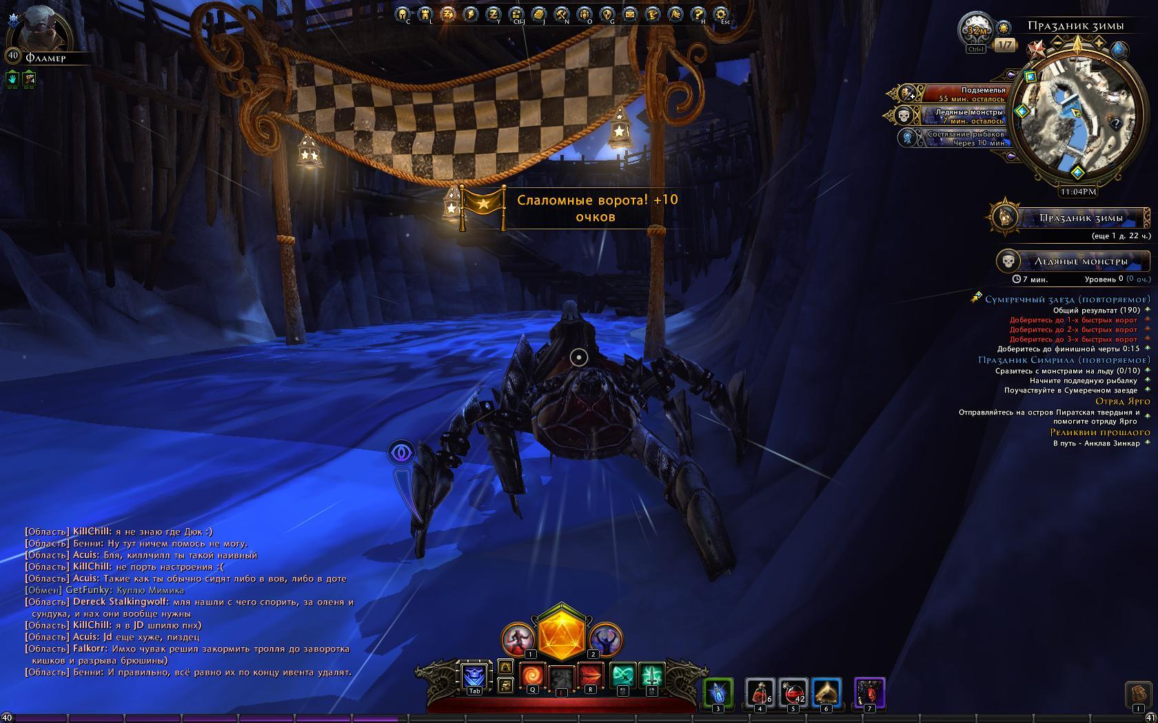 Neverwinter Online Финишные ворота