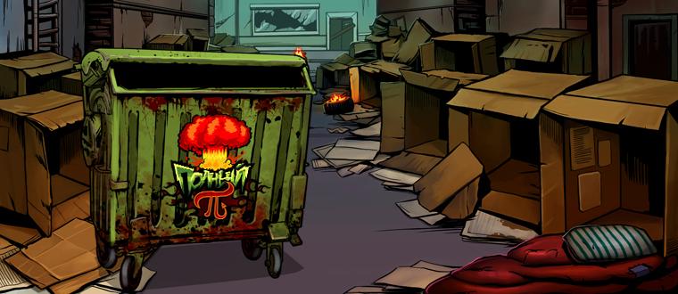 Полный Пи Графити на мусорном баке