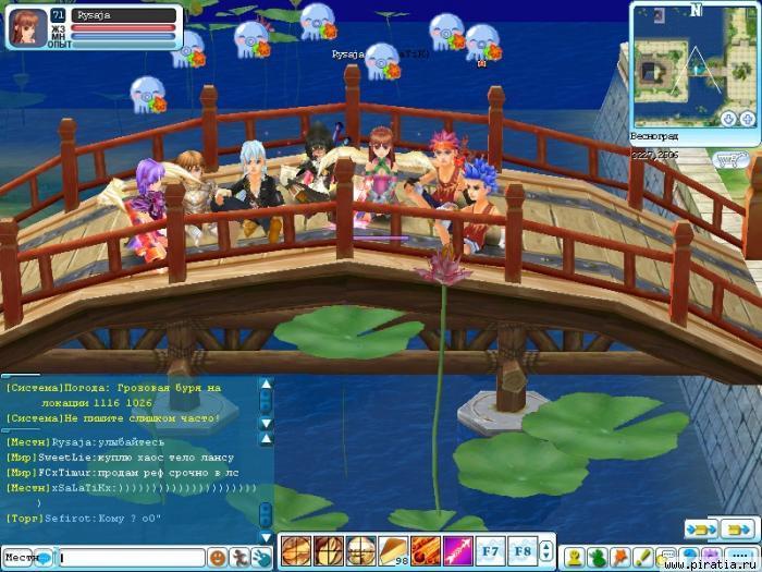 Пиратия Посиделки на мосту