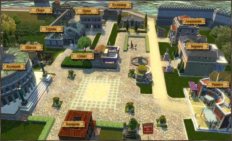 Rome War Городская площадь
