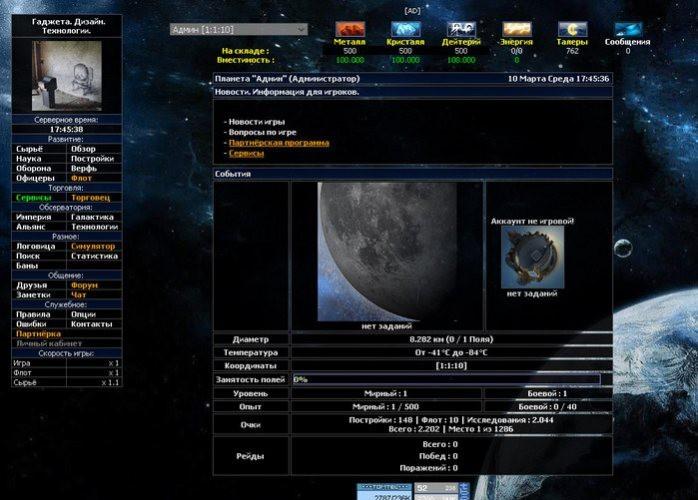 Space pioneers 2 Новая планета