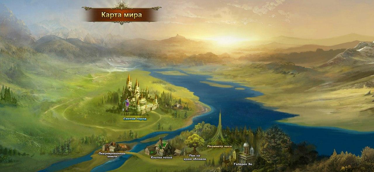 Рыцарь Небес Карта мира