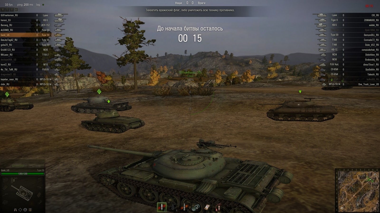 World of Tanks Взвод готовится