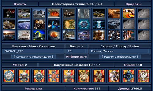 XGame-Online Планетарная техника