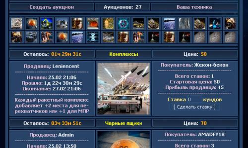 XGame-Online Аукцион
