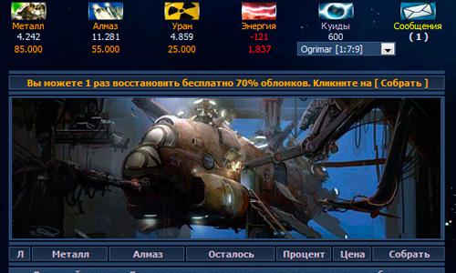 XGame-Online Восстановление обломков