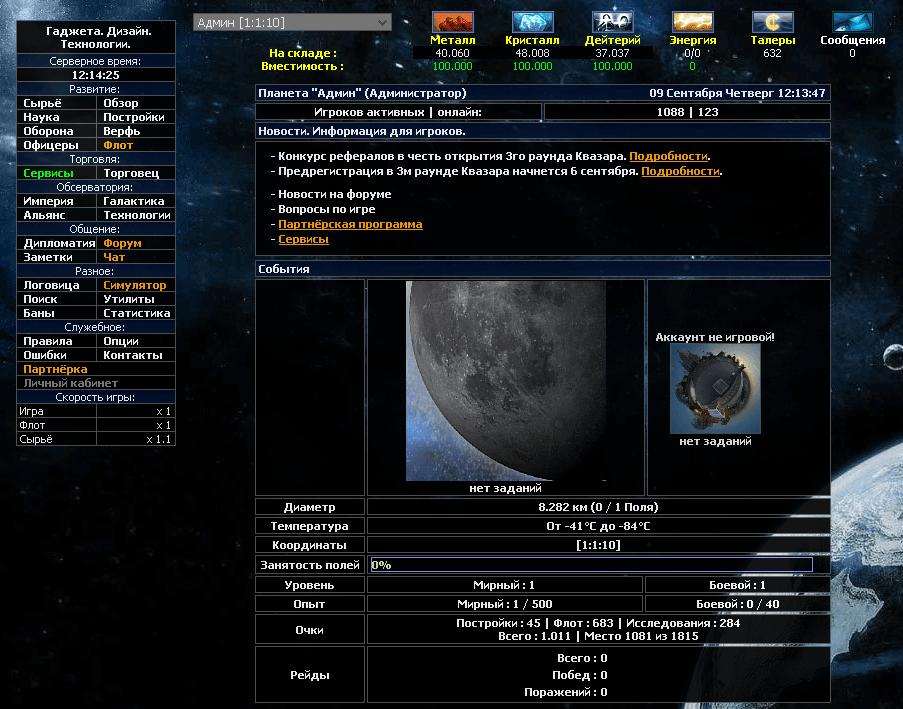 XNOVA: Браузерная космическая стратегия Планета