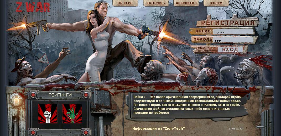 Z-WAR Главная страница