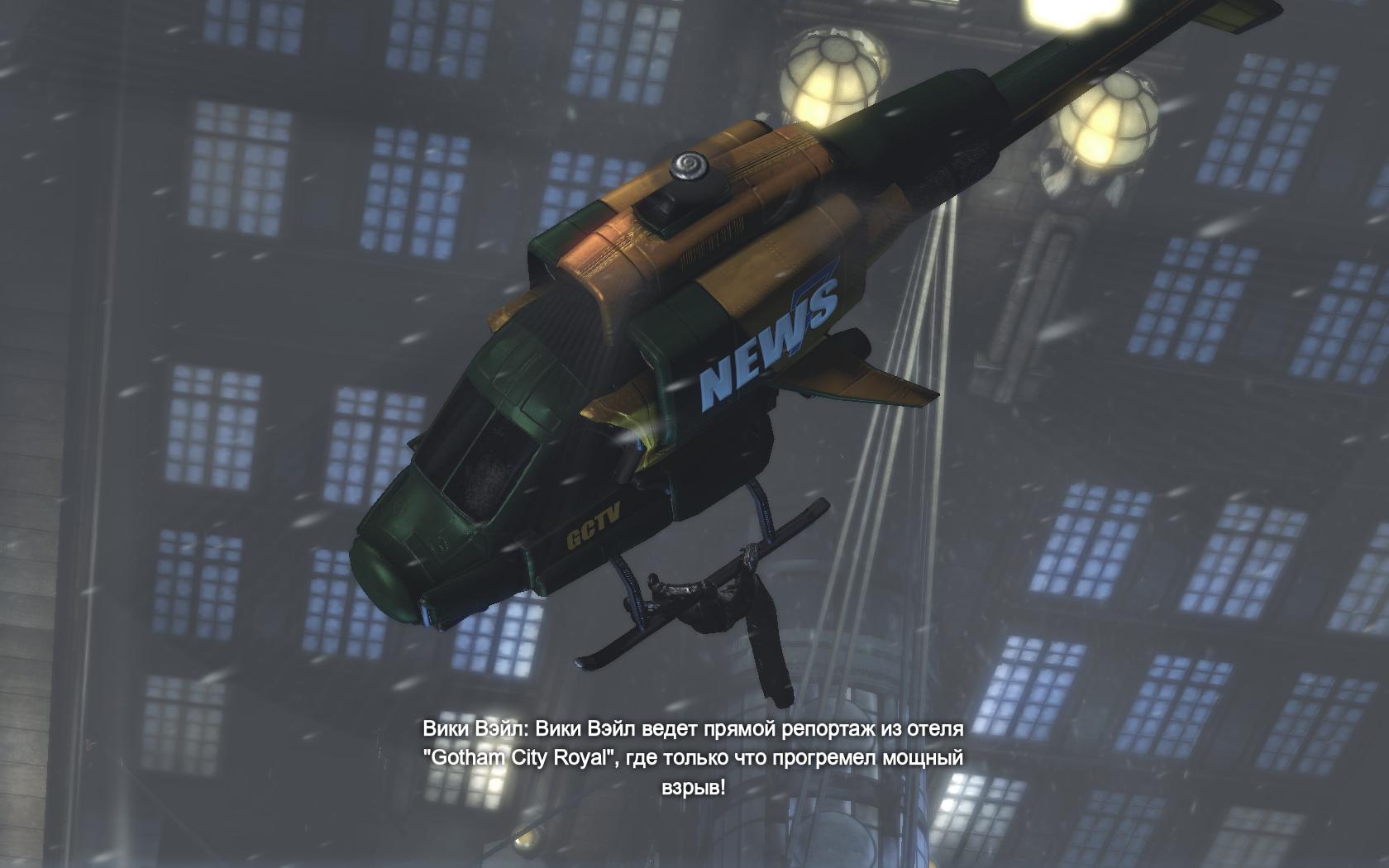 Batman: Arkham Origins Новостной вертолет